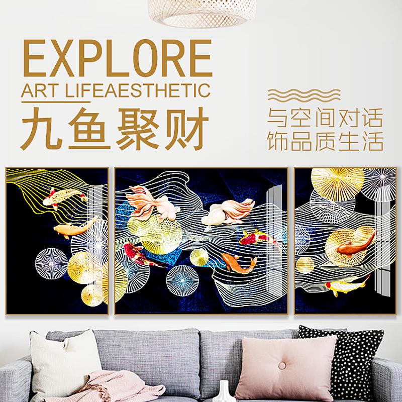 九鱼聚财图晶瓷全立体浮雕装饰画现代沙发背景墙墙画烁金工艺挂画