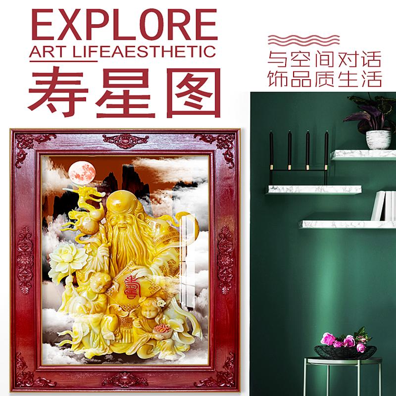 寿星图祝寿全立体浮雕装饰画带实木框