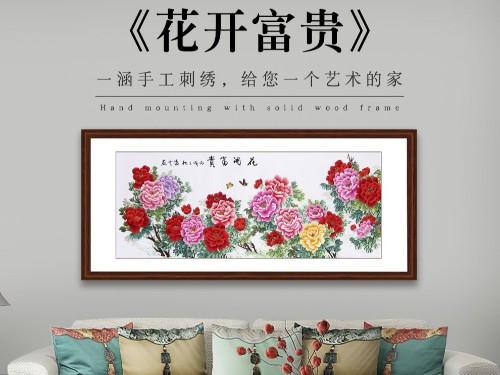 客厅装饰画 刺绣花开富贵牡丹图